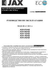 Руководство по эксплуатации Jax ACK-07HE серия Kangaroo стр1