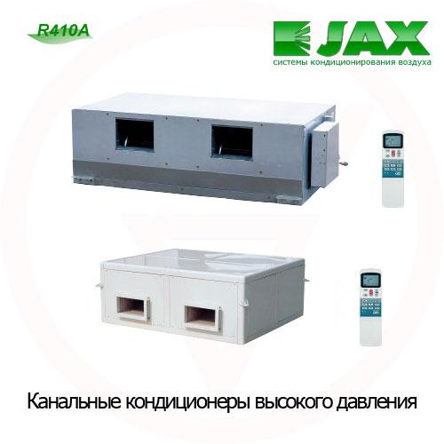 JAX Канальные кондиционеры высокого давления