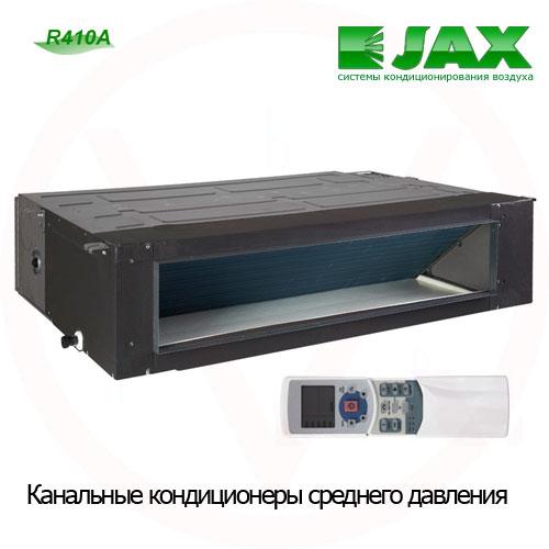 JAX Канальные кондиционеры среднего давления