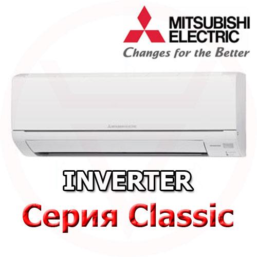 Mitsubishi Electric серия CLASSIC Inverter, настенные кондиционеры
