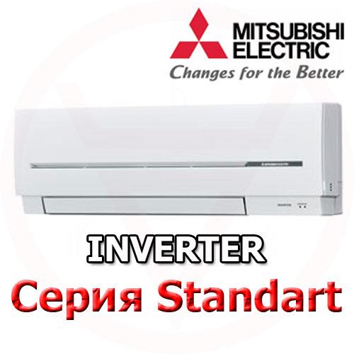 Mitsubishi Electric серия STANDART Inverter, настенные кондиционеры