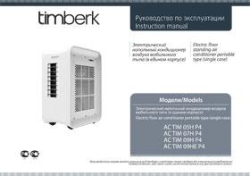 Руководство по эксплуатации мобильного кондиционера Timberk AC TIM 05H P4 серия ICE.BEE 1