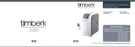 Руководство по эксплуатации  Timberk AC TIM 07H P3