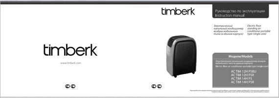 Руководство по эксплуатации Timberk AC TIM 12H P5BU