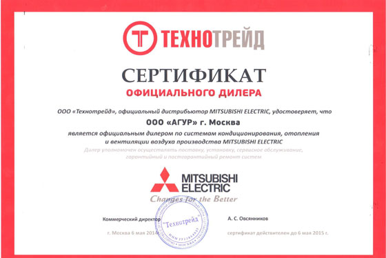Сертификат официального дилера Mitsubishi Electric.