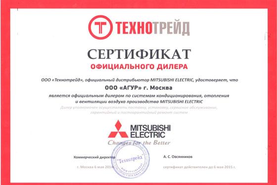Сертификат дилера MITSUBISHI ELECTRIC