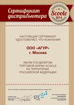 Сертификат дилера SCOOLE