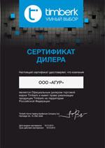 Сертификат дилера TIMBERK