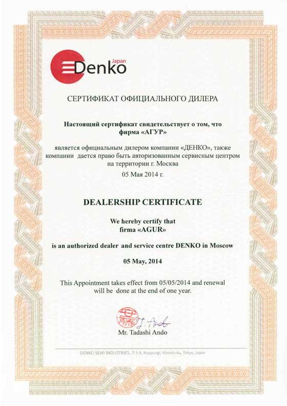 Cертификата официального дилера DENKO.