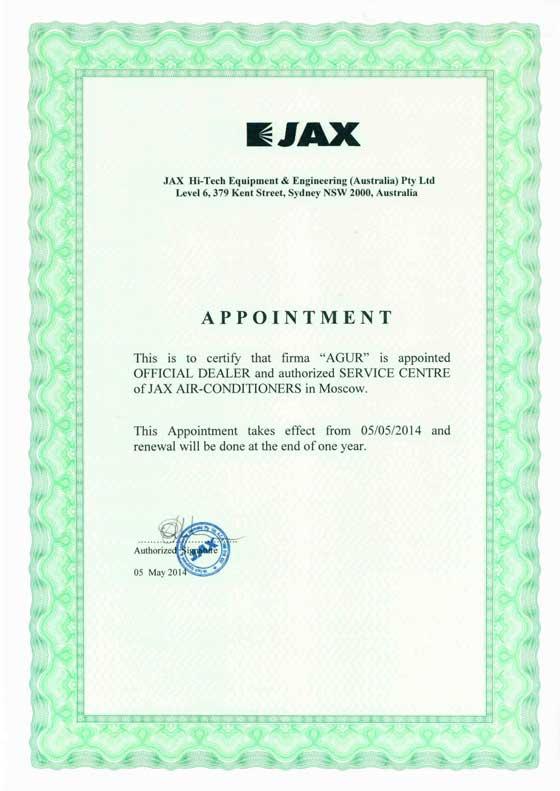 Сертификат официального дилера JAX.