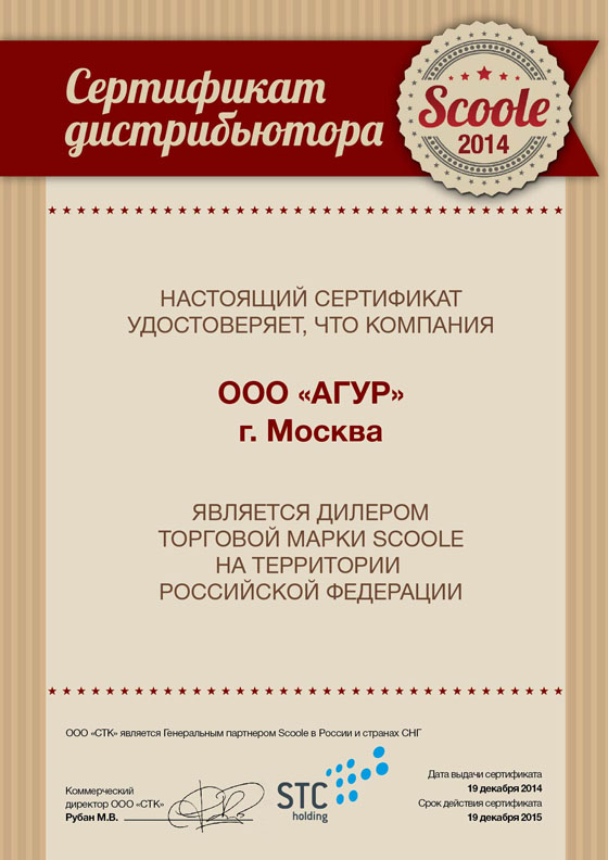 Сертификат официального дилера SCOOLE.