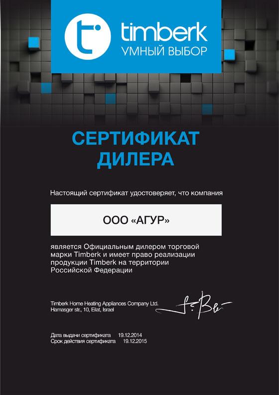 Сертификат дистрибьютера TIMBERK.