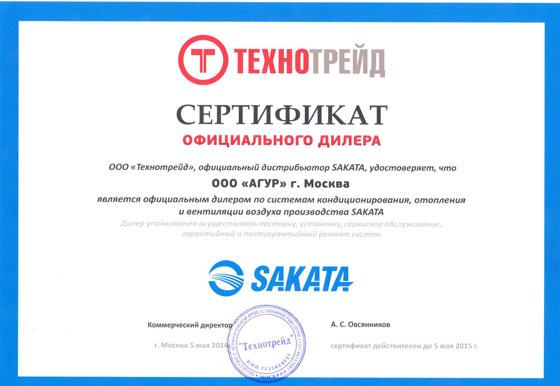 Сертификат дилера SAKATA
