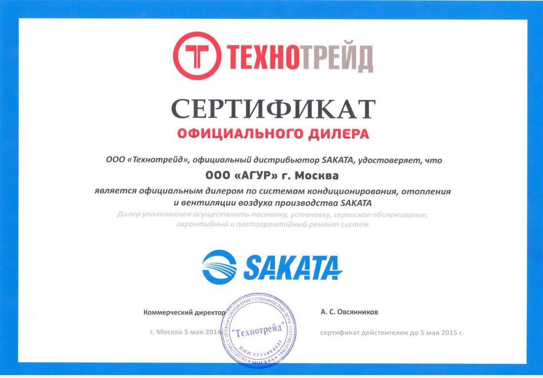Сертификат официального дилера SAKATA.
